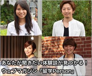 留学Person