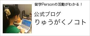 留学Personの活動がわかる!公式ブログ「りゅうがくノコト」
