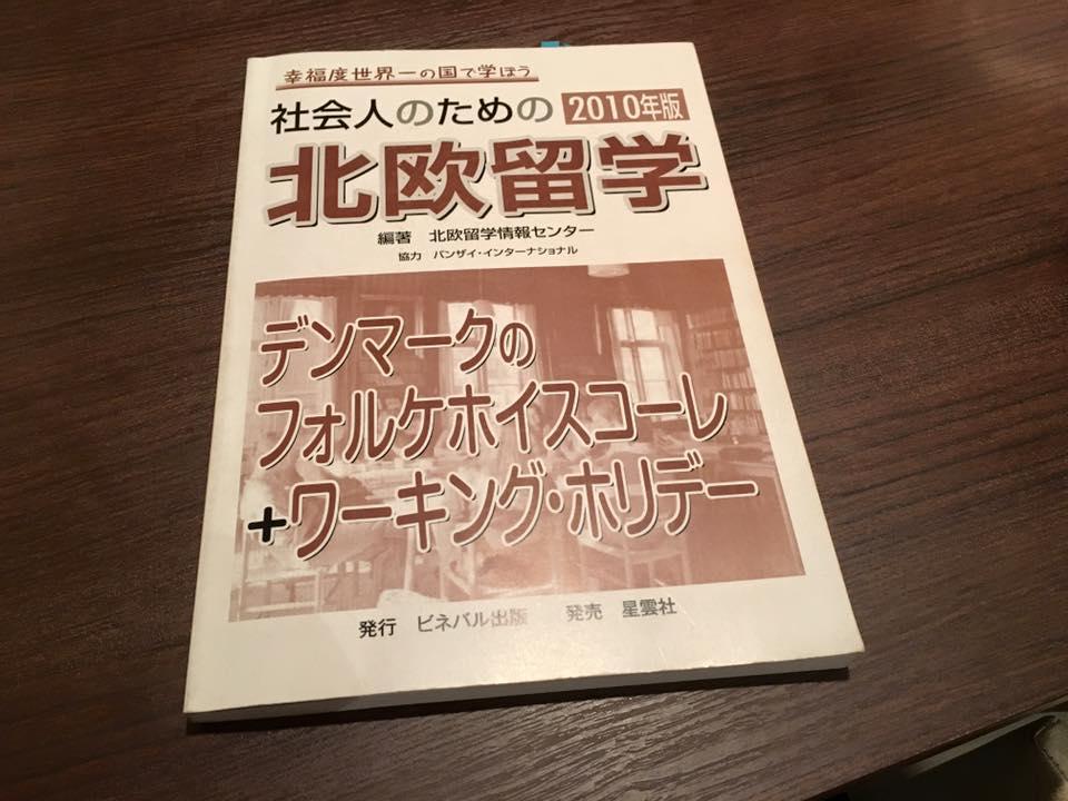 本間さんがデンマーク留学前に買った本