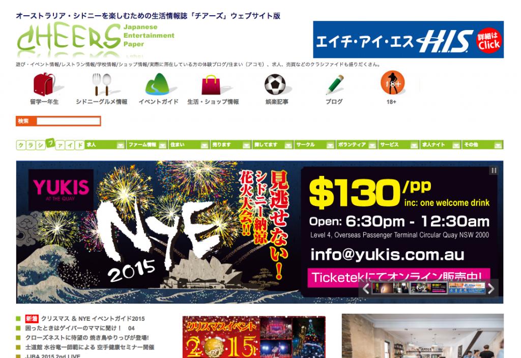 シドニーの日本人ポータルサイトCheersのスクリーンショット