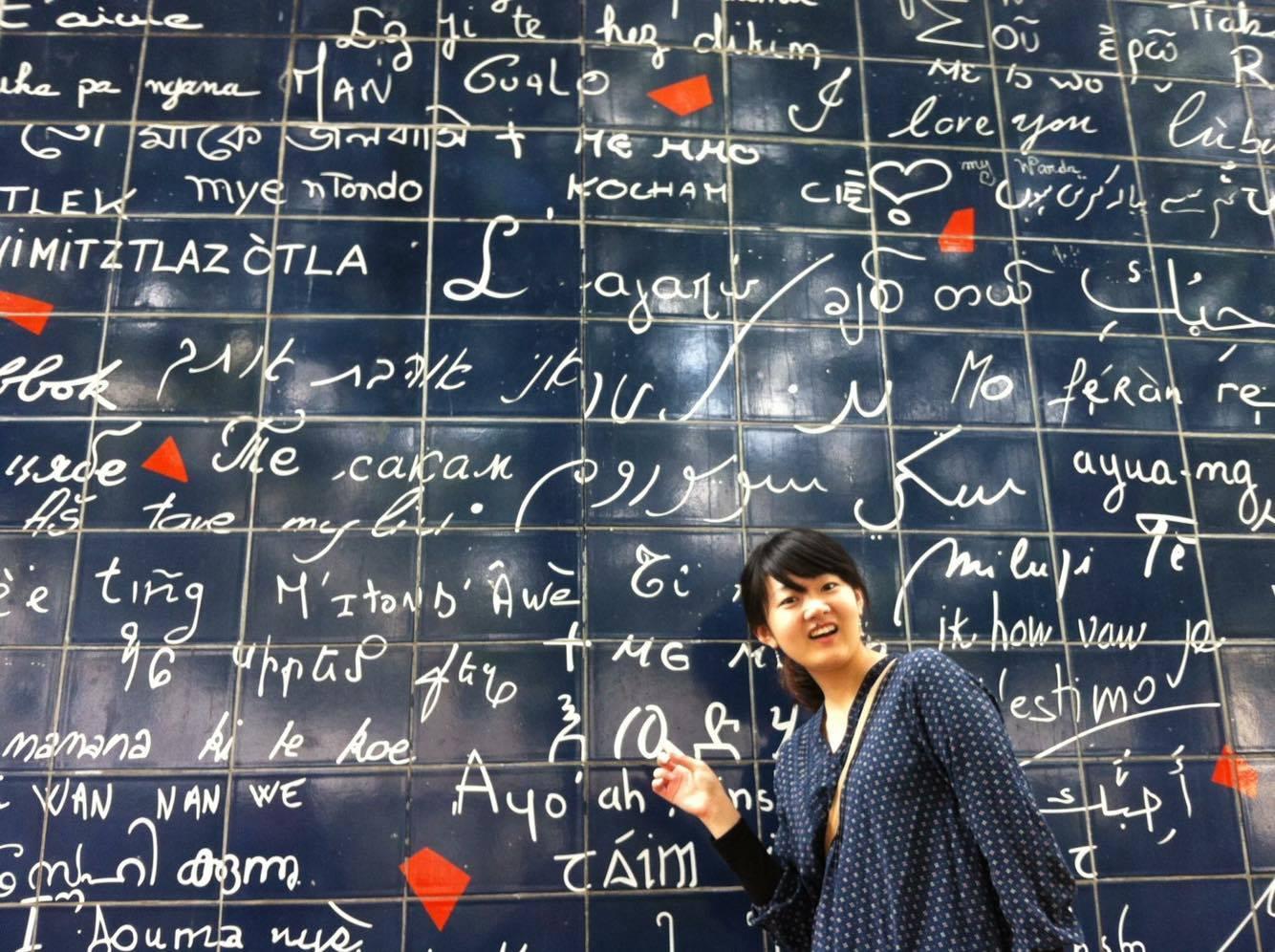 ジュ テームの壁@パリ