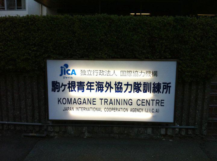 JICAの駒ヶ根青年海外協力隊青年海外協力隊訓練所