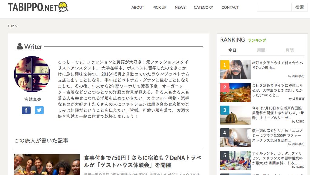 宮越真央さんのTABBIPOの記事ページ