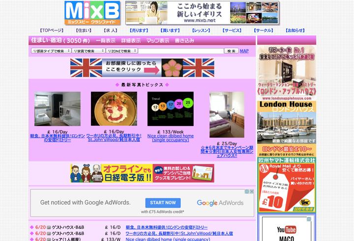 イギリスの日本人向け情報サイト「mixb(ミックスビー)」の住宅情報ページ