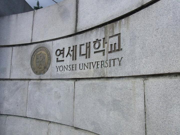ヨンセ大学の正門。