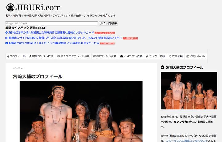 宮崎さんのブログ「JIBURi.com」のプロフィールページ