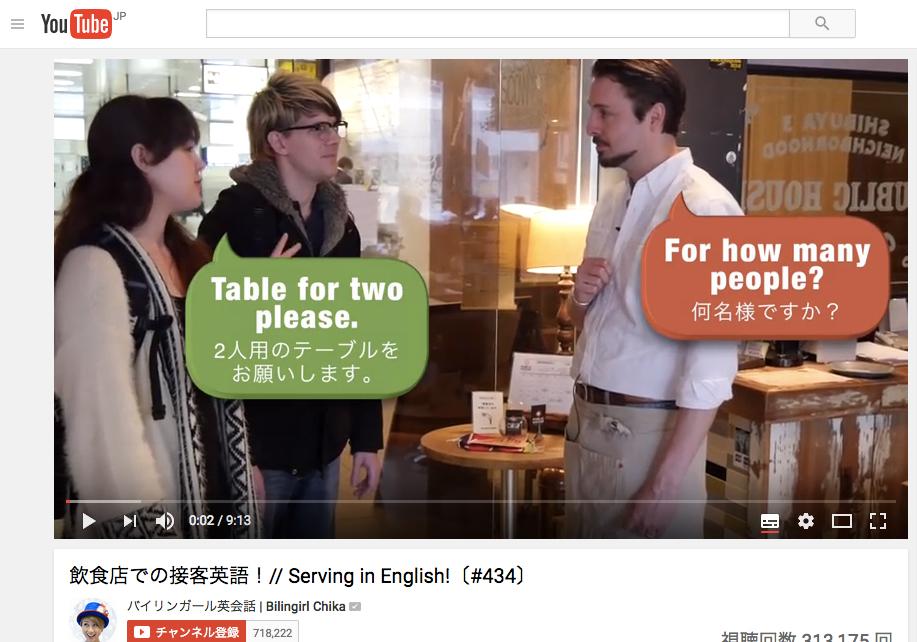 Youtubeチャンネルバイリンガールの接客英語の動画